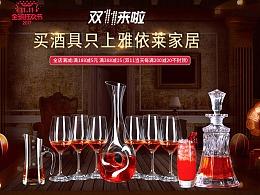 双11红酒杯页面