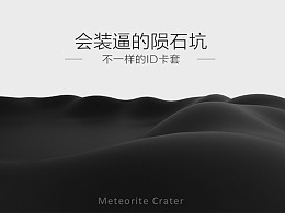 METEORITE CRATER FOR ID CARD 陨石坑卡套