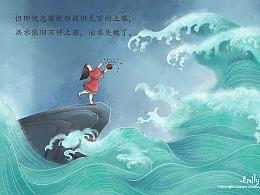 去年画的一组古代神话故事