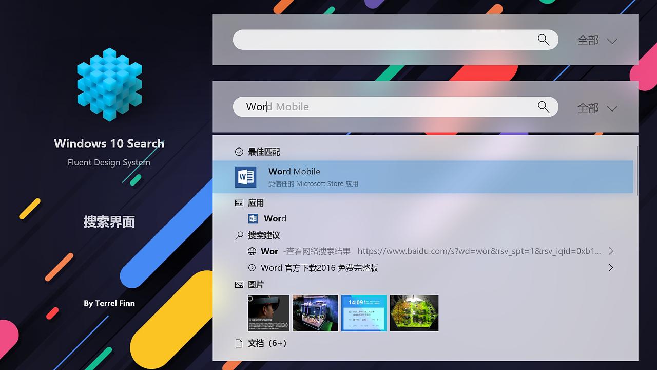 windows    search 概念设计,基于fluent design图片