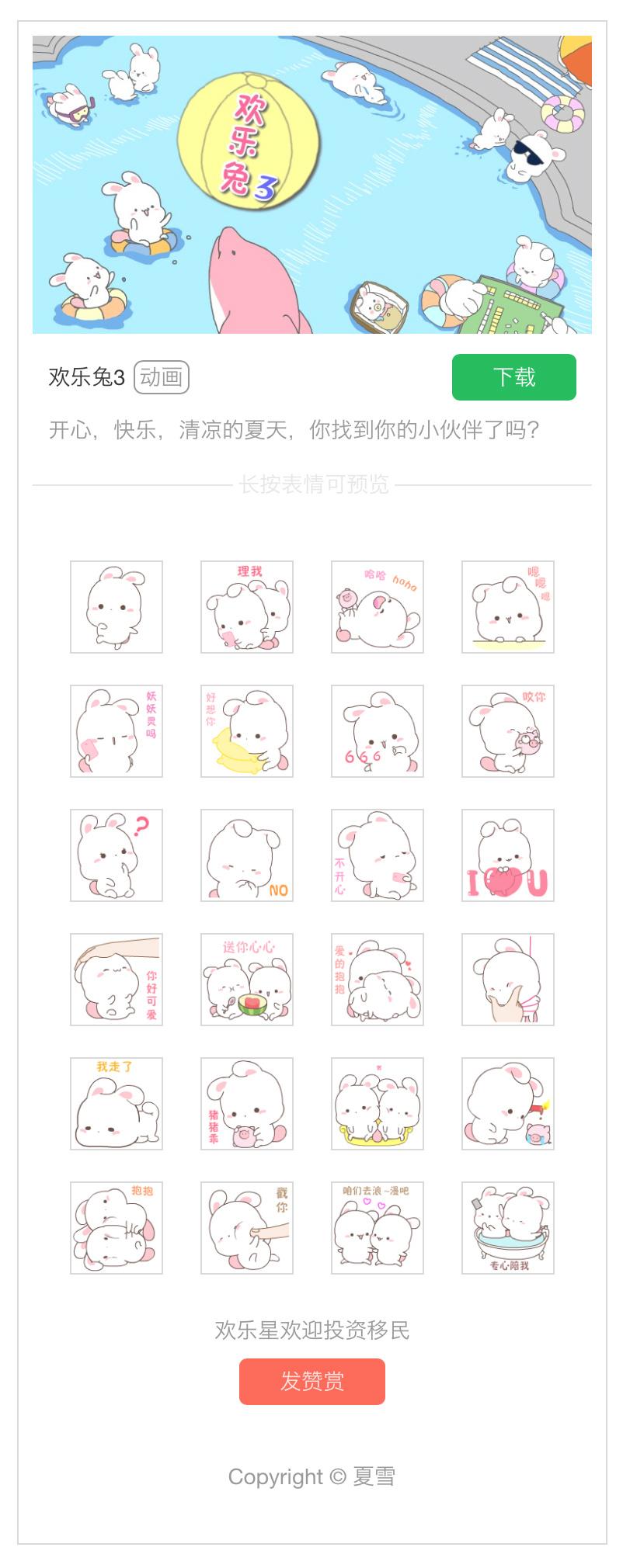 微信表情a表情兔3表情包钓动画凯子图片