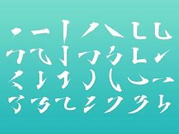 21个简单实用的字体设计笔画处理技巧