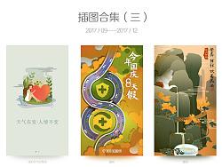360闪屏运营图合集(三)