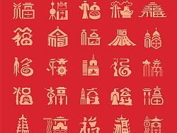 中国34省市福字/年俗文创/城市福字/新编