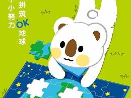 【OK熊】地球日
