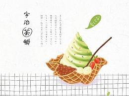 本册设计-宇治茶铺