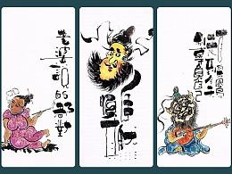 贰婶手写--手写字&奇趣插画【柒】