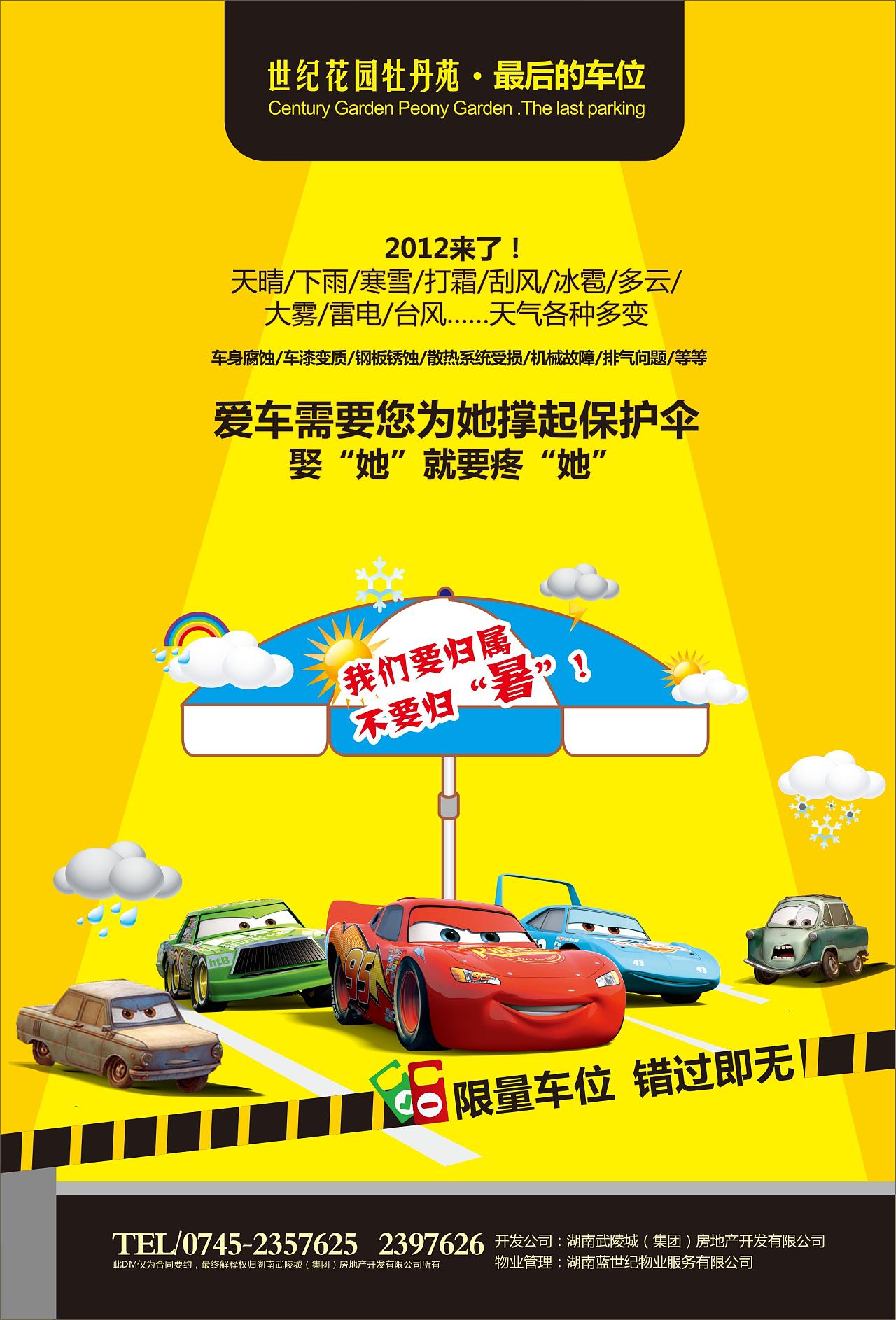 河南省qq车位最高_车位设计