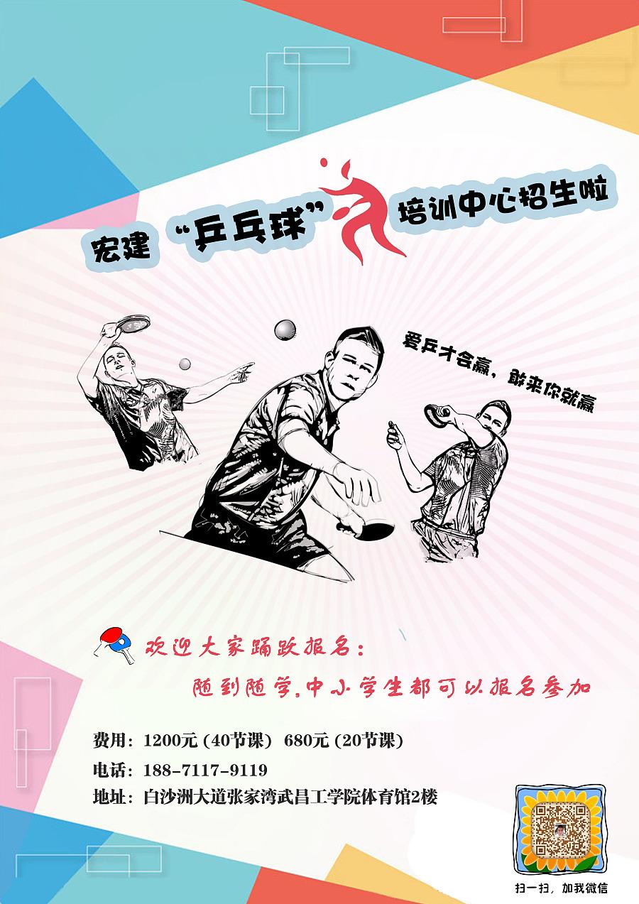 乒乓球宣传海报 dm/宣传单/平面广告 平面 屌哥哥