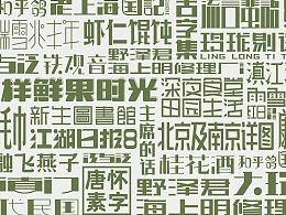凌旬---字体设计(NO.4-老字集)