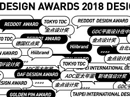 2018最值得参加的设计大赛TOP10