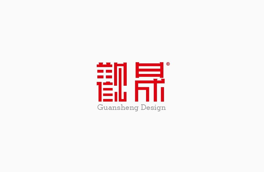 查看《某建筑行业字体logo设计提案,2个字体N种做法》原图,原图尺寸:1233x803