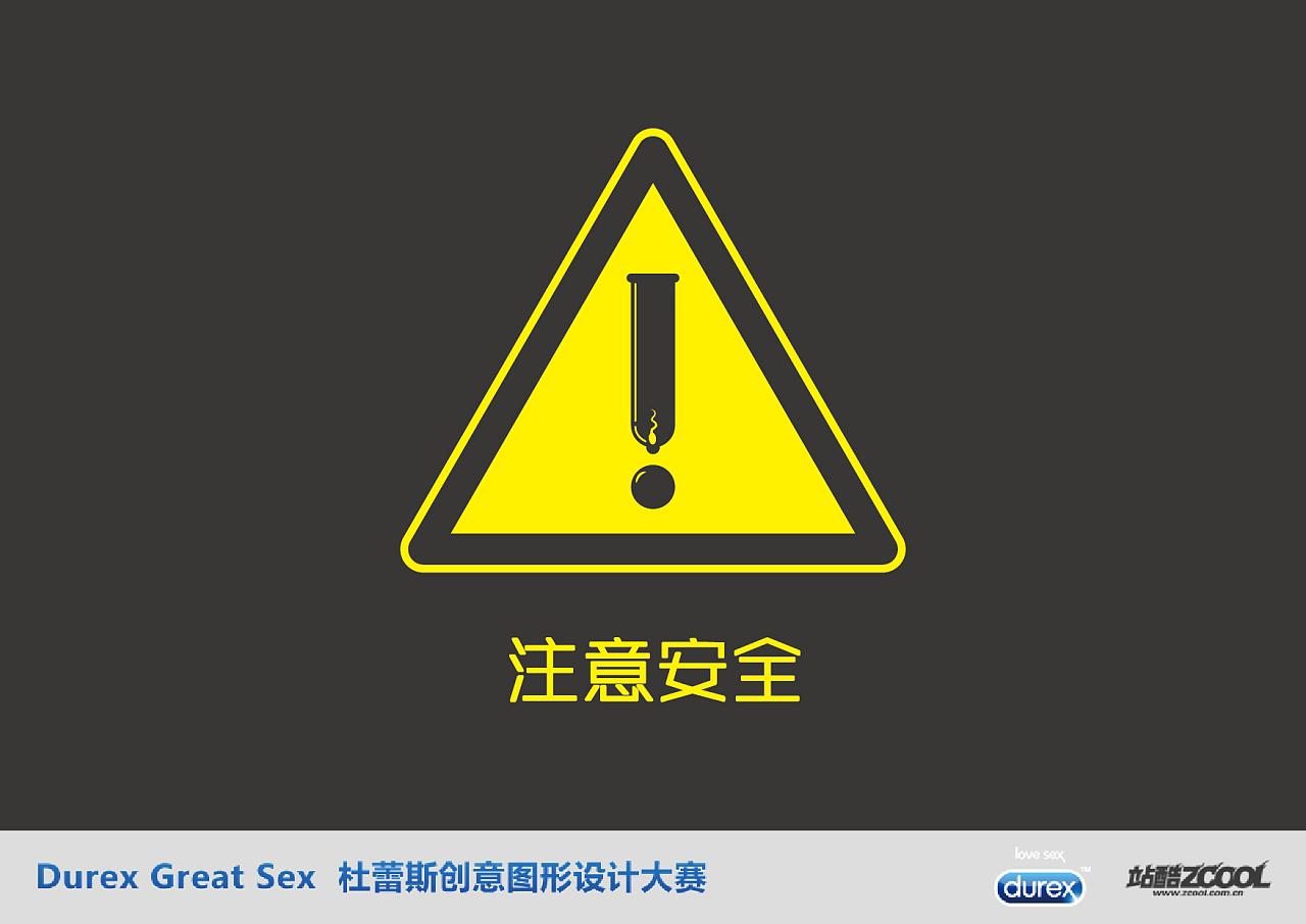 xiangaochao_注意安全|平面|图案|gaochao - 原创作品 - 站酷