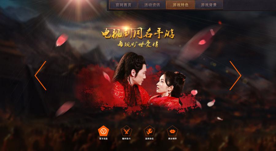 《兰陵王》官网游戏设计稿|改版/娱乐|公司|fyp网页地产给设计院回复函图片
