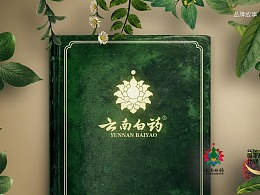 云南白药品牌故事
