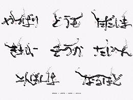 【逢春体】日文短语书写
