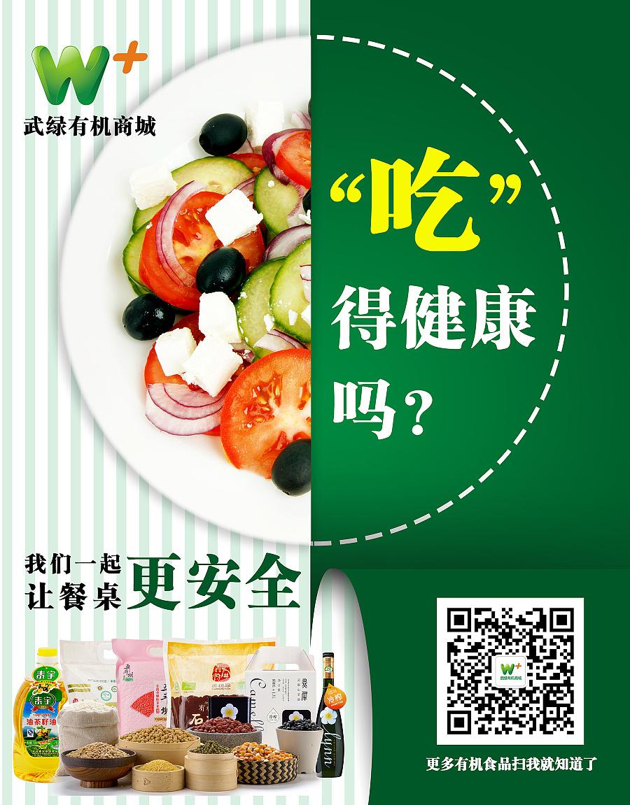 食品海报主图|banner/广告图|网页|刘雯 - 原创设计