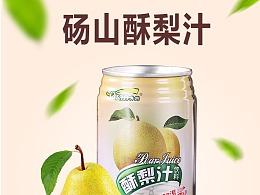 天猫淘宝 水果饮料 苹果醋 黄桃罐头 详情 主图