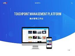 触点管理平台项目