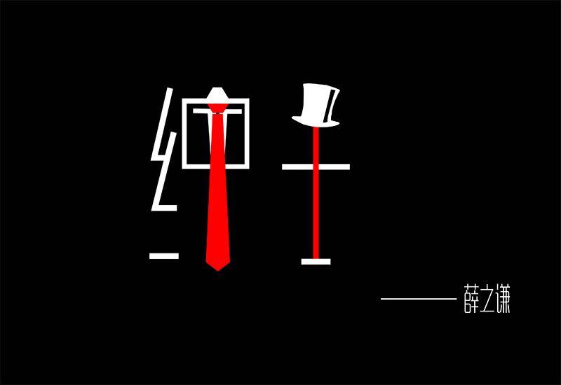 绅士设计之平面|字体/字体|字形|Aprilking-原创深圳市设计照明图片