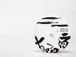 茶(绵纸包装)