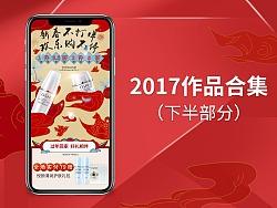 2017作品合集(下部)