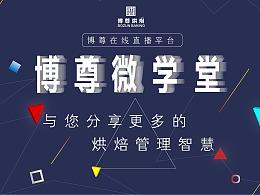 海报/易拉宝设计(近期)