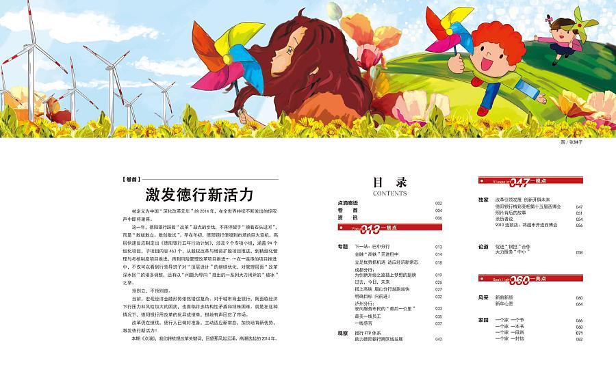 《刊物11期》--德阳银行行内点滴|书装/画册|平万达圣诞广告设计图片