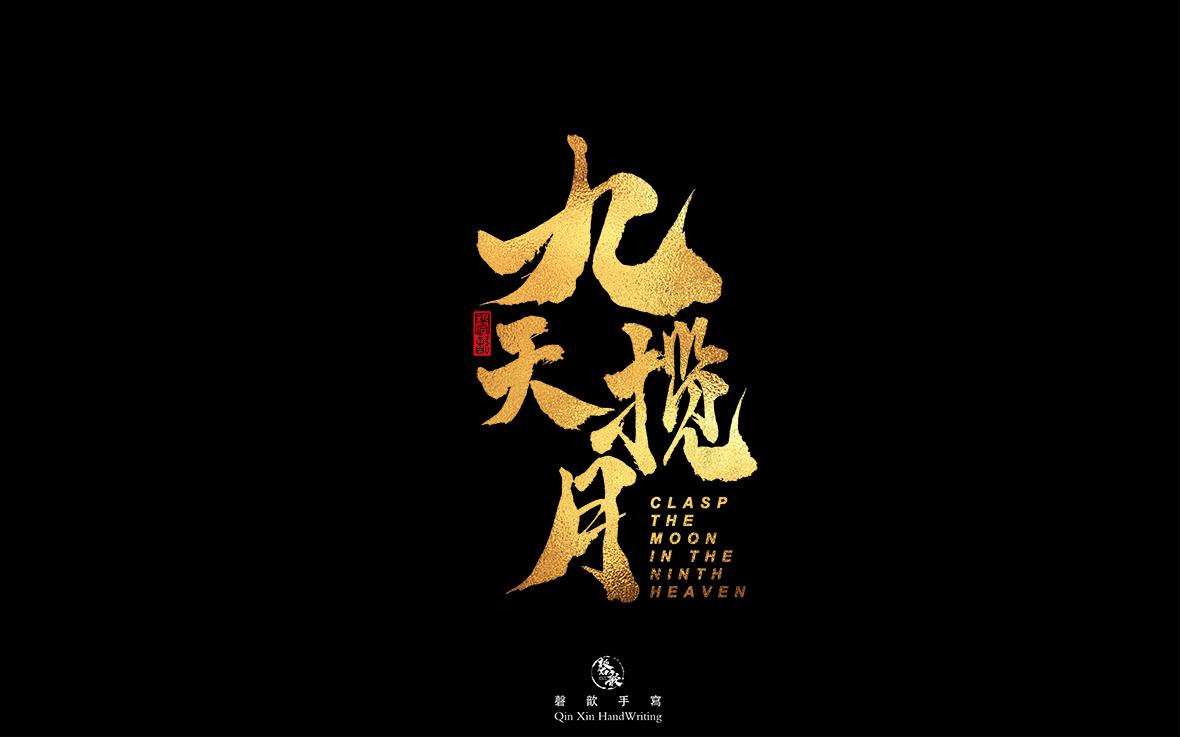 图片[7]-「磬歆设计」中秋国庆字体免费商用(附带PSD源文件)-酷点素材