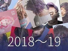 2018~2019上海和良形象发廊全年视觉设计