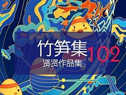 竹笋集102贤贤个人作品集