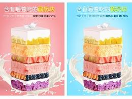 冻干酸奶块创意图