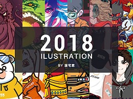 2018年插画设计总结