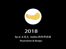 2018年终总结