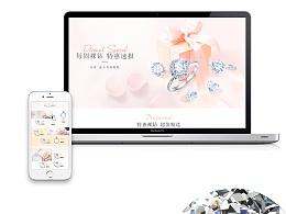 珠宝店活动网页