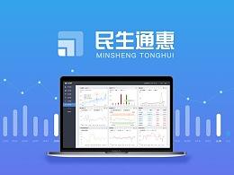 民生通惠FOF基金后台系统UI设计
