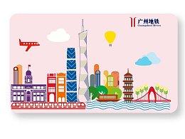 广州印象/ 广州地铁一日卡