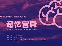 #2020青春答卷#  《记忆宫殿 Memory Palace》