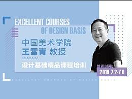 """中国美术学院王雪青教授""""设计基础精品课程""""培训邀请函"""