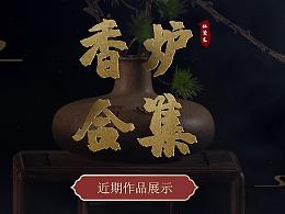 悟香缘香炉首页及海报展示