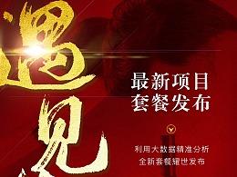 红色 海报 中国风