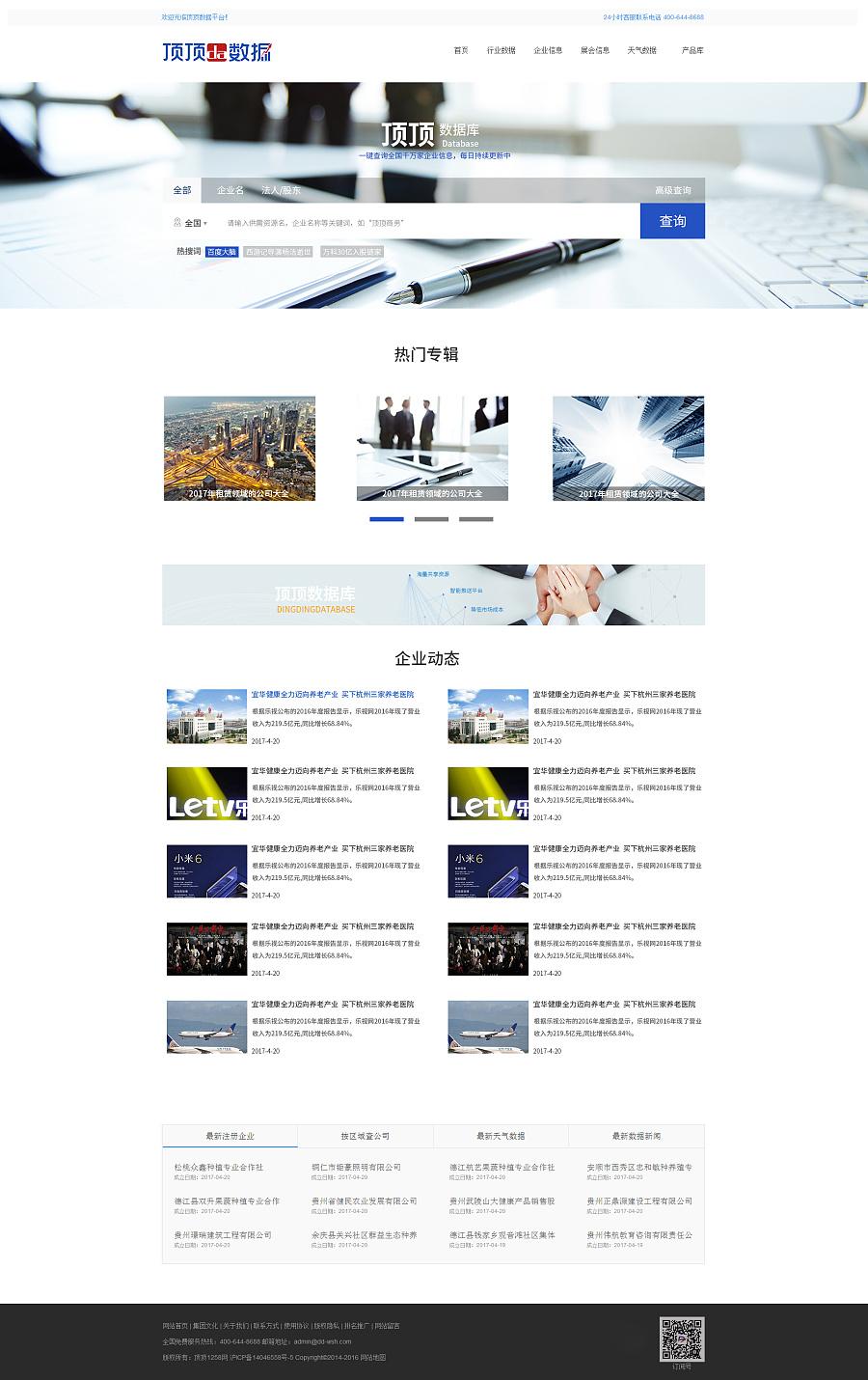 企业查询网站 网页设计 列表页面图片