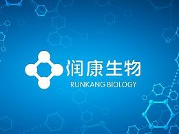 生物科技LOGO设计
