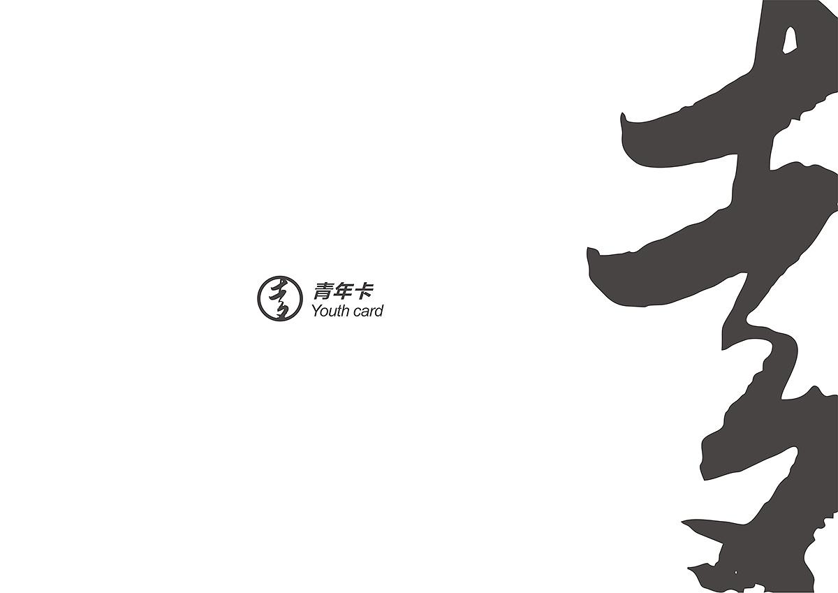 卡类设计丨青年丨字体    图片