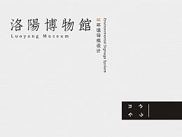 洛阳博物馆环境导视设计