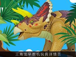 XTY玩具电商详情页之三角龙恐龙早教机