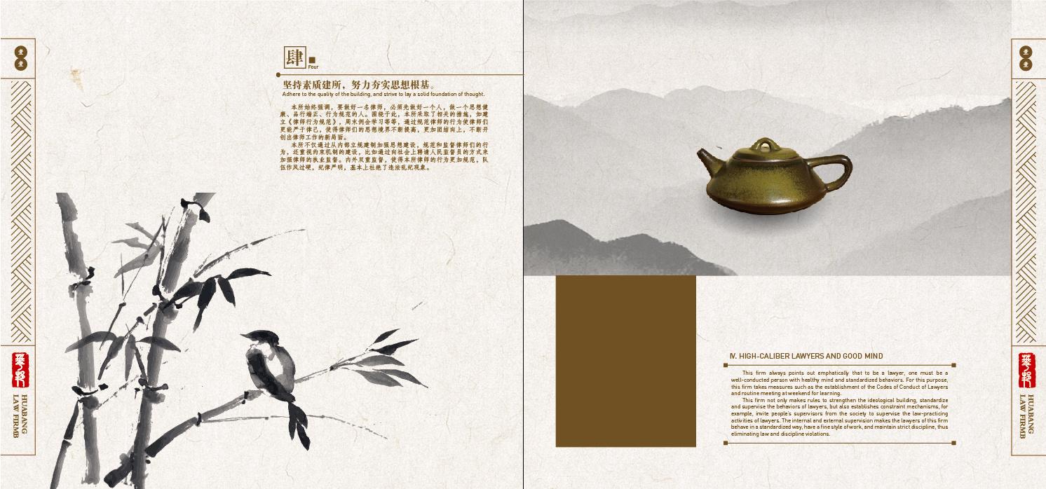 中式画册设计|平面|书装/画册|chen4022 - 原创作品图片