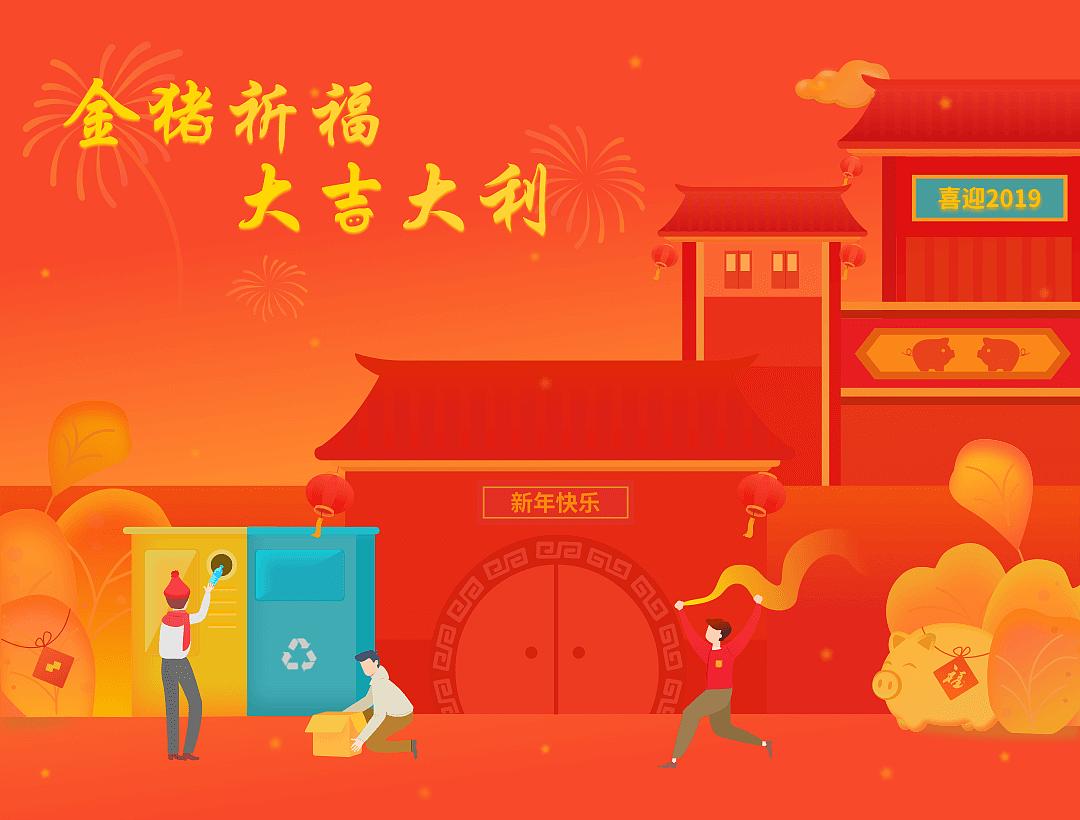 春节活动倒计时领取红包