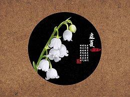【驴大萌彩铅教程227】24节气花卉手绘图鉴—立夏铃兰花