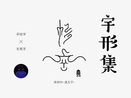 传字条 | 字形设计集